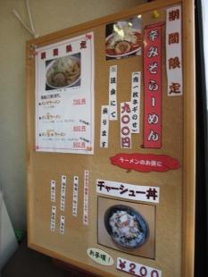 のろし安田 メニュー (2)