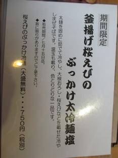麺や来味弁天橋店 メニュー (5)