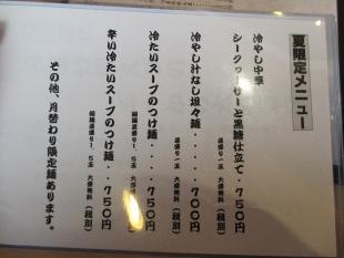 麺や来味弁天橋店 メニュー (4)