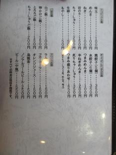 麺や来味弁天橋店 メニュー (3)