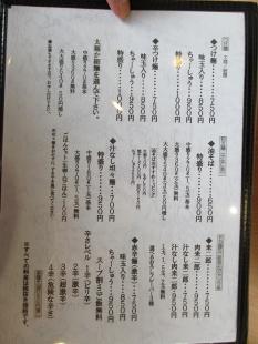 麺や来味弁天橋店 メニュー (2)