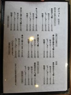 麺や来味弁天橋店 メニュー