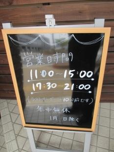 麺や来味弁天橋店 営業時間