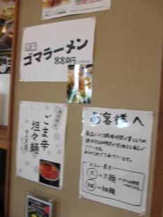 麺五郎竹尾 メニュー (3)