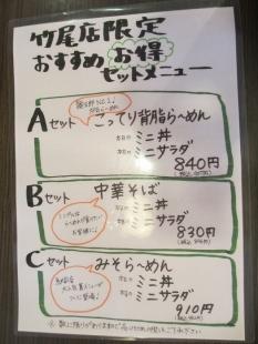 麺五郎竹尾 メニュー (2)