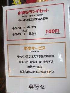 奥村家横越 メニュー (4)