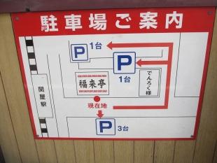 関屋福来亭 駐車場