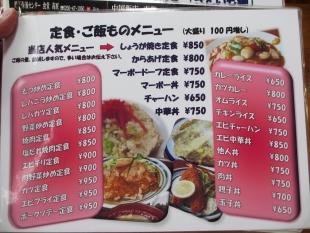 日の出食堂 メニュー (2)