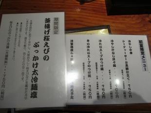 麺や来味大形 メニュー (4)
