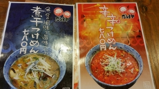 だるまや亀田店 メニュー (4)