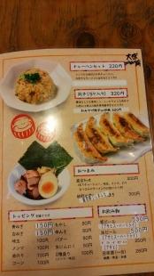 だるまや亀田店 メニュー (2)