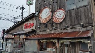だるまや亀田店 店