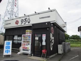 のろし安田店 店