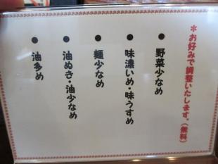 のろし安田店 メニュー (6)