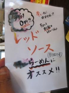 孔明女池店 メニュー (3)