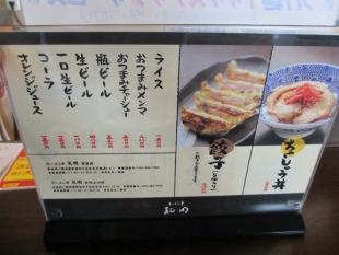 孔明女池店 メニュー (2)