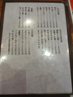 麺や来味大形 メニュー (3)