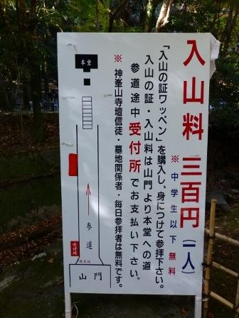 神峯山寺7