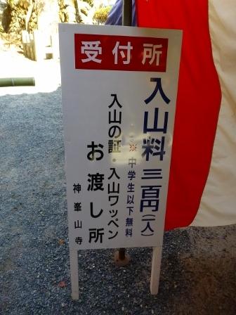 神峯山寺8