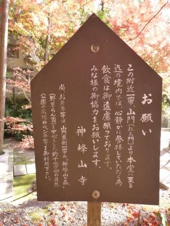 神峯山寺22