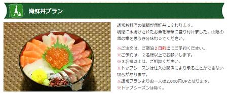 海鮮丼プラン7