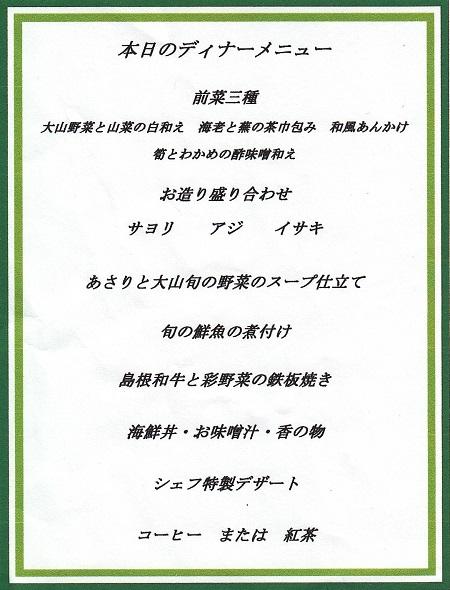 海鮮丼プラン8