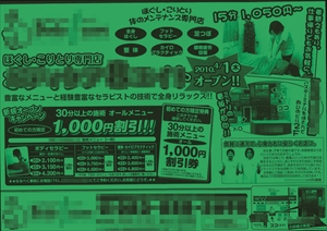 1004bodycare-omote2_R.jpg