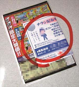 chirashi-obi_R.jpg