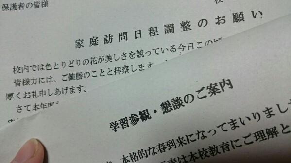 エクストリームお迎え(;>_<;)
