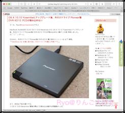 OS X 10.10 Yosemiteにアップグレード後、外付けドライブ Pioneer製 DVR-XD10 でCDが読み込めない