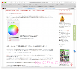 Macでカラーピッカーでの色指定後にマウスカーソルが消える件