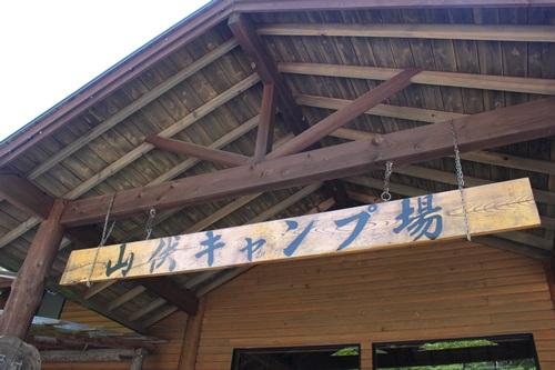 山伏オートキャンプ場でキャンプしたよ!(サイト編)