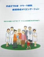 jirei20150401_3.jpg