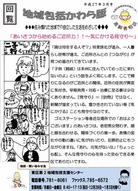 kawaraban201503_1.jpg