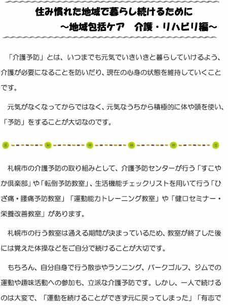 kawaraban201503_2_2.jpg