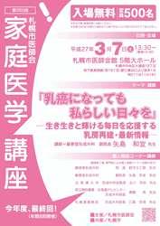 koukaikouza20150307.jpg
