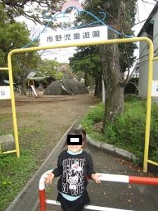 市野児童遊園1