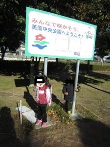 misono1.jpg