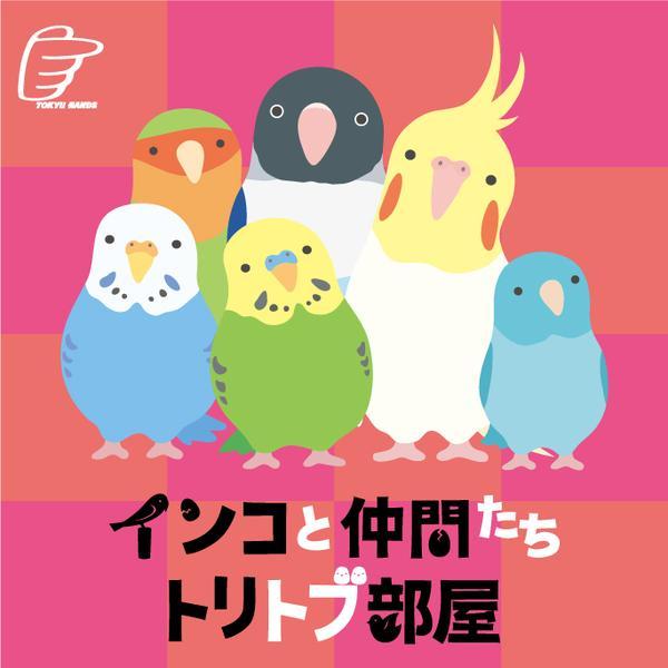 toritobu.jpg