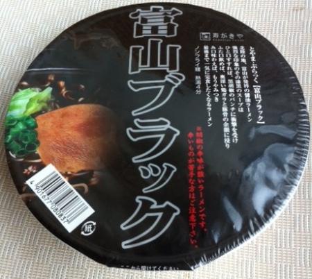 富山ブラックパッケージ
