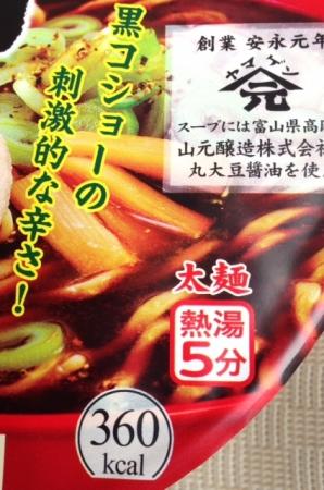 富山黒醤油2