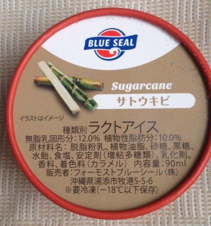 沖縄アイス1
