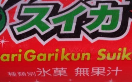 garigarisuika3.jpg