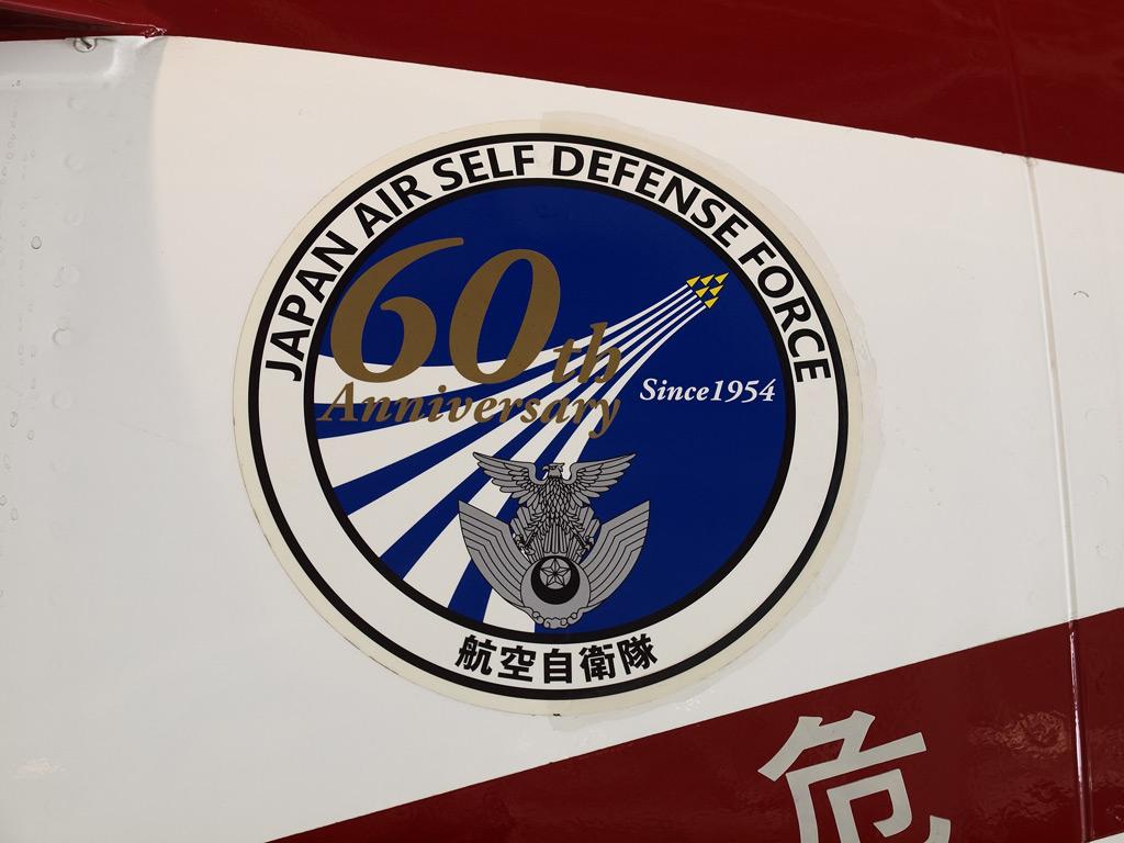 航空自衛隊60周年記念マーク