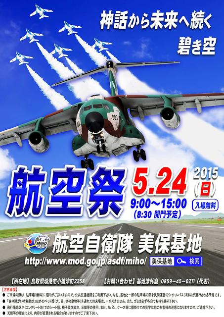 2015 美保基地航空祭 チラシ