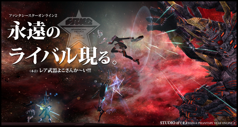 pso2_AD20150506.png