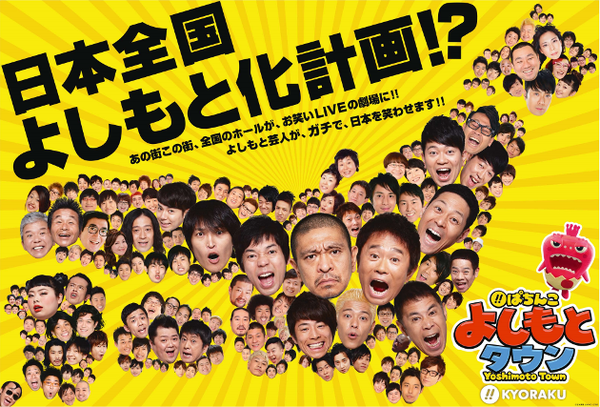 yosimoto.png