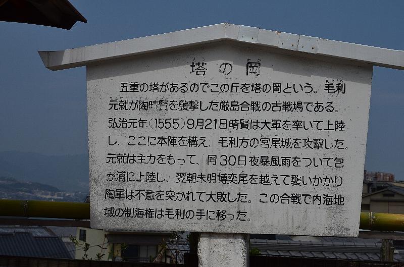 miyajima61.jpg
