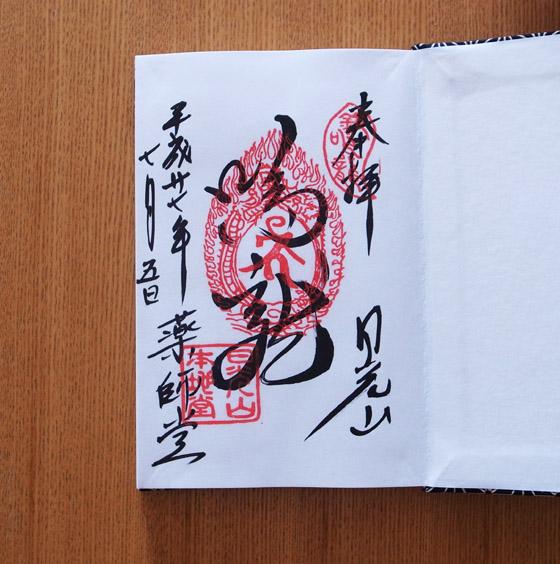 goshuin20150705.jpg