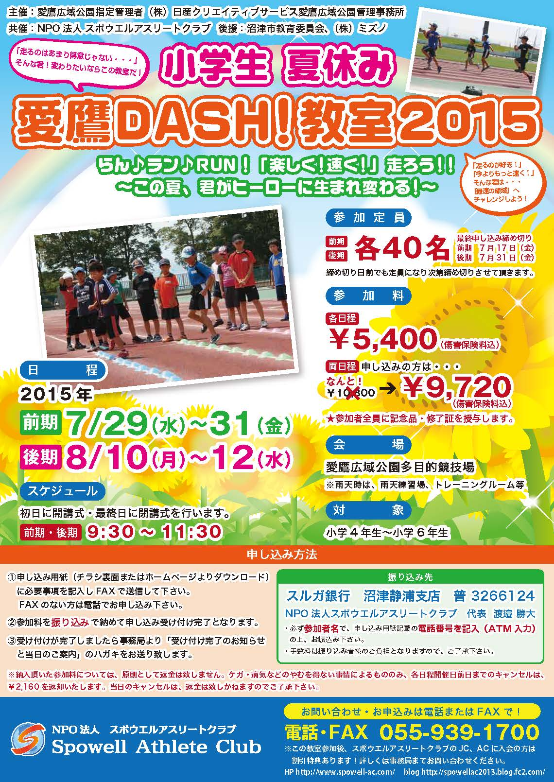 20150708blogDash.jpg